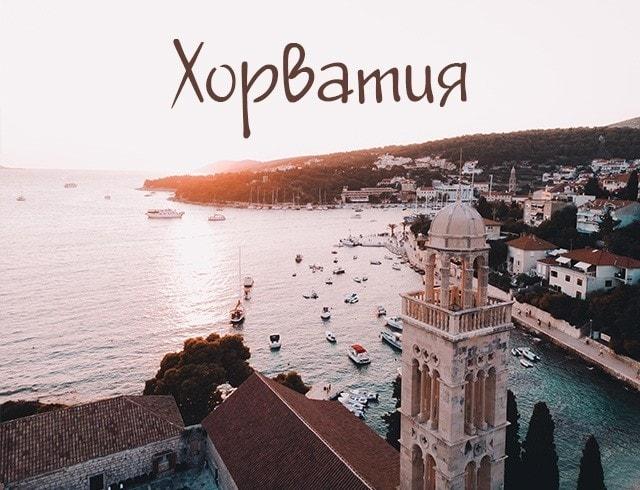 Страховка для візи в Хорватію