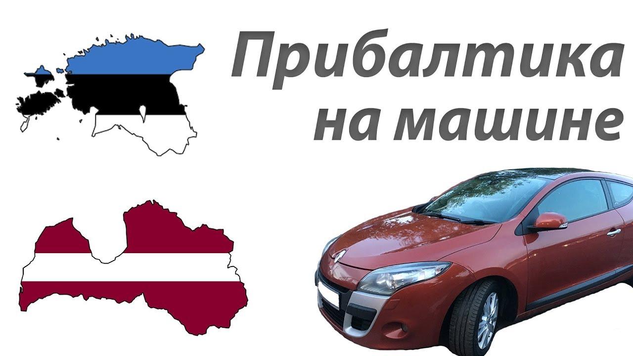 Грін карта в Латвію