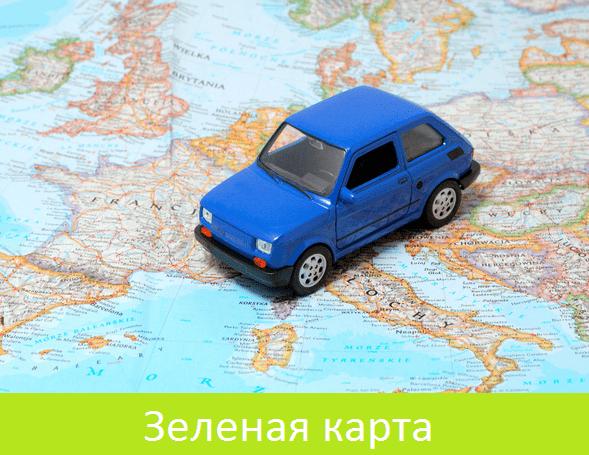 Зелена карта в Ужгороді